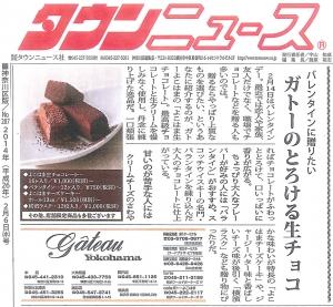 タウンニュース神奈川区版2014年2月6日号