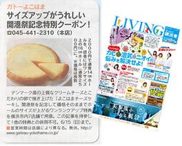 living20150531-a