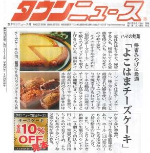 タウンニュース神奈川区版2014年7月24日号