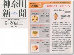 神奈川新聞9月20日号